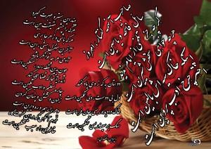 khake parvin ehtesamij 300x212 طرح تابلوی شعر اینکه خاک سیه اش بالین است / اختر چرخ  ادب  پروین  است سریال عاشقانه شهرزاد