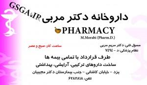 DDAROKHANEH D MORABI 300x174 گلبرگ سرخ طراحی کارت ویزیت داروخانه دکتر مربی