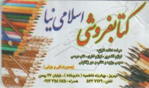 kartes 300x178 گلبرگ سرخ طراحی کارت ویزیت کتابفروشی اسلامی نیا