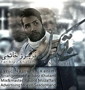 Fariborz Khatami Bi Tekrar 285x300 285x300 گلبرگ سرخ متن ترانه بی تکرار با صدای فریبرز خاتمی با لینک دانلود