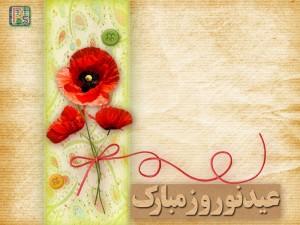 13613433631 300x225 گلبرگ سرخ پیامک تبریک عید نوروز ۱۳۹۴