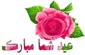 5414 گلبرگ سرخ پیامک تبریک عید نوروز ۹۴