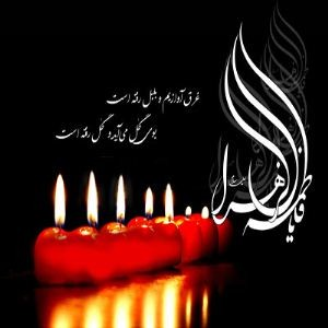 5454 300x300 گلبرگ سرخ پیامک ایام فاطمیه و تبریک عید نوروز