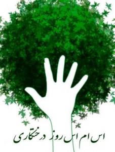 65465 227x300 گلبرگ سرخ پیامک تبریک روز درختکاری