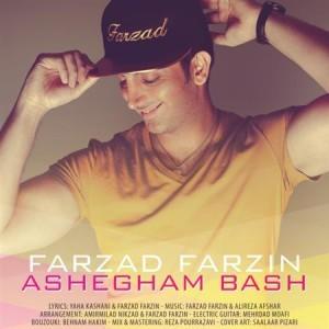 Farzad Farzin Ashegham Bash 300x300 300x300 گلبرگ سرخ متن ترانه عاشقم باش با صدای فرزاد فرزین با لینک دانلود