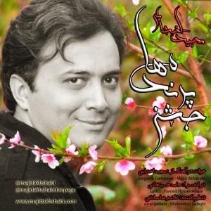 Majid Akhshabi Jashne Parandeh Ha 300x300 300x300 گلبرگ سرخ متن ترانه جشن پرنده ها با صدای مجید اخشابی با لینک دانلود