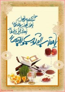 dfghjkjh 213x300 گلبرگ سرخ پیامک تبریک عید نوروز ۱۳۹۴
