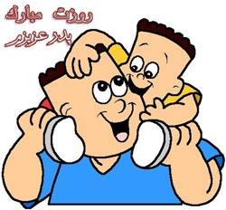 1699437442 parsnaz ir پیامک تبریک روز سلطان درد پدر
