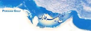 2zobK 300x102 روز ملی خلیج همیشگی فارس