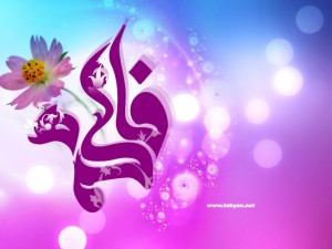 7211170114528338501 300x225 گلبرگ سرخ افتخارات حضرت زهرا در قرآن کریم