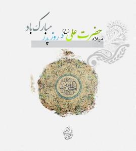 YdEbG 269x300 شعری در وصف امام علی (ع) و روز پدر