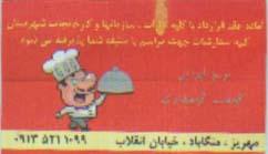 be2 گلبرگ سرخ طراحی کارت ویزیت غذا پزی و بیرون بر بهنام