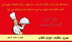ghazapaze behnam card posht 300x174 گلبرگ سرخ طراحی کارت ویزیت غذا پزی و بیرون بر بهنام