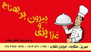 ghazapaze behnam card ro 300x174 گلبرگ سرخ طراحی کارت ویزیت غذا پزی و بیرون بر بهنام