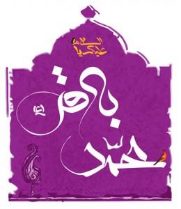 hou9835 260x300 گلبرگ سرخ پیامک تبریک ولادت امام محمد باقر (ع)