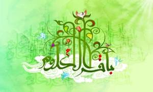 hou9844 300x180 گلبرگ سرخ کارت پستال تبریک ولادت امام محمد باقر (ع)