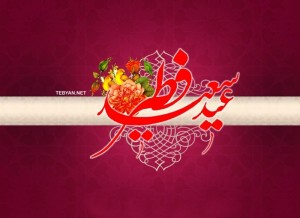 gu09e98h0wn90pe7wki5 300x218 پیامک جالب تبریک عید فطر