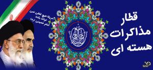 ghatare mozakerat 300x138 طرح سربرگ وبلاگ قطار مذاکرات هسته ای