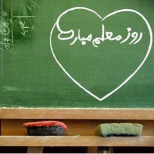 photo 2016 05 01 11 07 55 300x300 روز آموزگار عشق و محبت مبارک