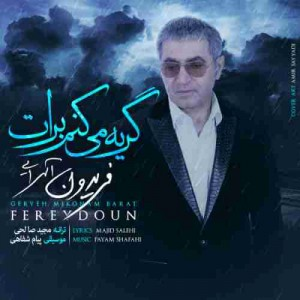 Fereydoun Geryeh Mikonam Barat 300x300 متن آهنگ گریه میکنم برات فریدون آسرایی