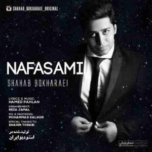 Shahab Bokharaei Nafasami 300x300 متن آهنگ نفسهامی شهاب بخارایی