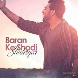 Shahryar Baran Ke Shodi 300x300 متن آهنگ باران که شدی شهریار