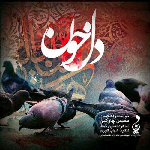 متن آهنگ دل خون محسن چاوشی