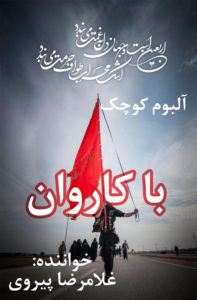 Album Ba karavan gh payravi 197x300 آلبوم کوچک باکاروان غلامرضا پیروی