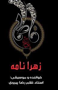 zahra nameh 195x300 آهنگ زهرا نامه غلام رضا پیروی