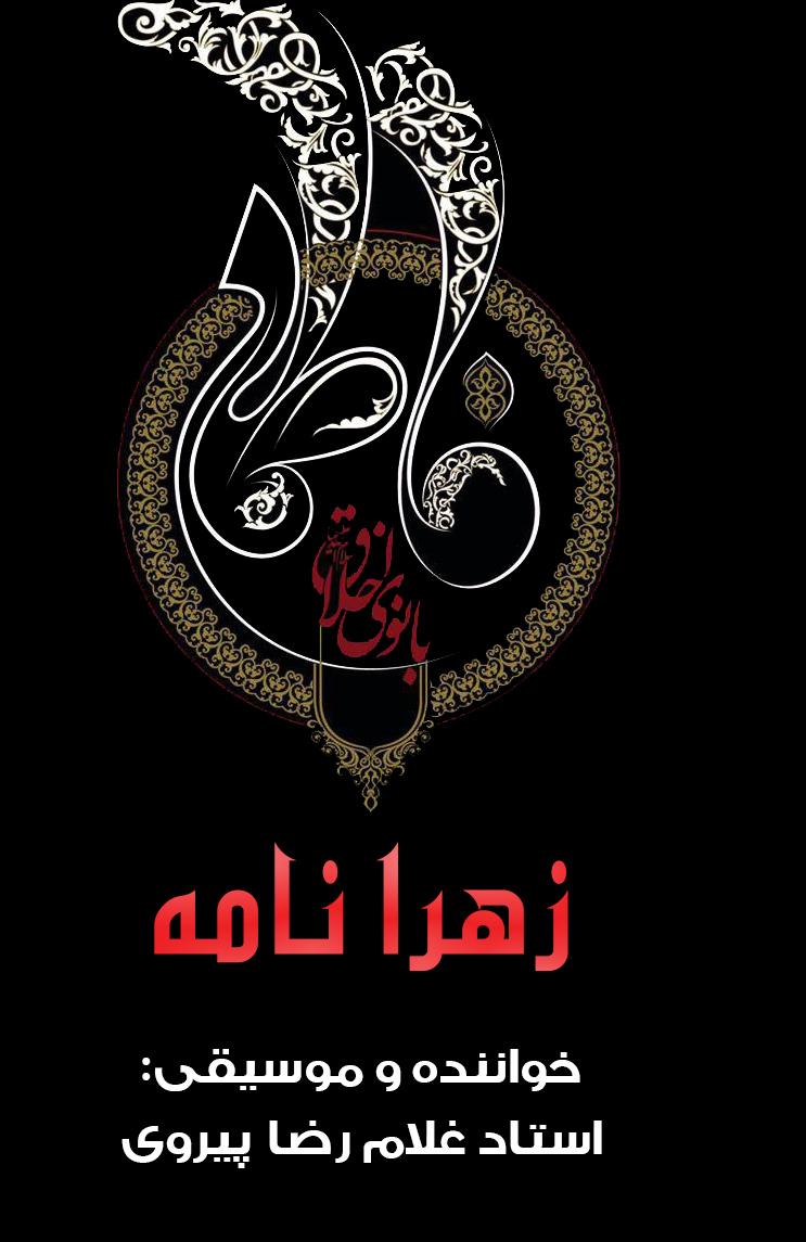 آهنگ زهرا نامه غلام رضا پیروی