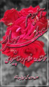 atre bahar cover g 169x300 آلبوم عطر بهار از استاد غلام رضا پیروی