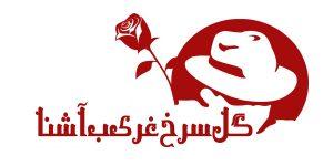 Untitled 1 300x150 داستان چرا گل سرخ غریب آشنا قسمت یکم